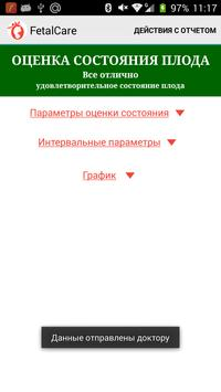 FetalCare screenshot 4