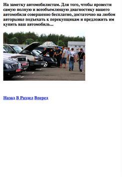 Диагностика авто на русском apk screenshot