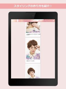 ロレッタ公式アプリ screenshot 5