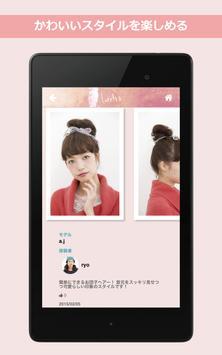 ロレッタ公式アプリ screenshot 7