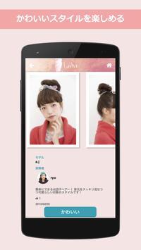 ロレッタ公式アプリ poster