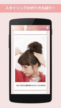 ロレッタ公式アプリ screenshot 2