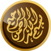 DigiQuran icon