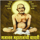 Bavanni Gajanan Maharajanchi icon
