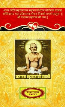 Bavanni Gajanan Maharajanchi poster