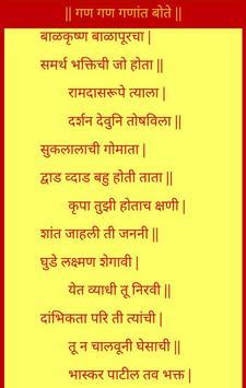 Bavanni Gajanan Maharajanchi screenshot 3
