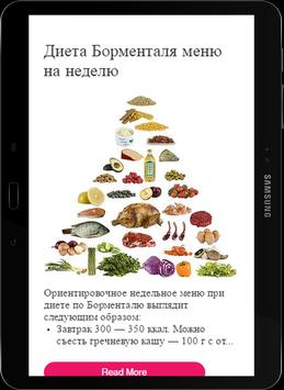 суть диеты борменталь