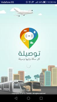توصيلة - Tawsila poster