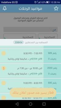 توصيلة - Tawsila screenshot 5