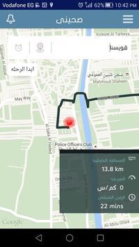 توصيلة - Tawsila screenshot 6
