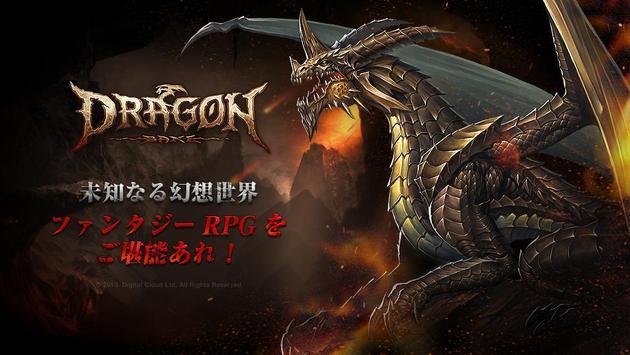 ドラゴンベイン[無料ファンタジーMMORPG] poster