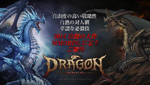 ドラゴンベイン[無料ファンタジーMMORPG] apk screenshot