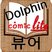 Comic Viewer Lite(돌핀코믹뷰어) icon