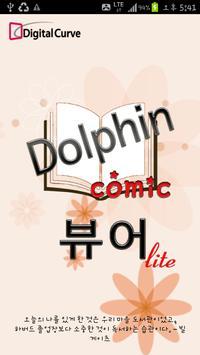 Comic Viewer Lite(돌핀코믹뷰어) poster