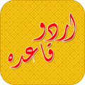 Urdu Qaida Kids Alif Bay Pay