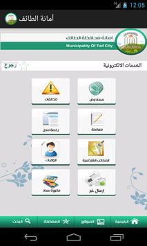 أمانة محافظة الطائف apk screenshot