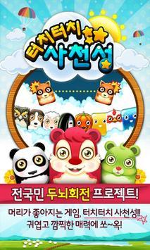 터치터치사천성 poster