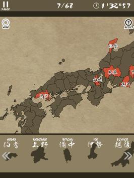 Enjoy L. Old Japan Map Puzzle screenshot 6