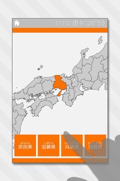 Enjoy Learning Japan Map Quiz apk screenshot