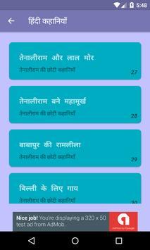 Tenali Rama Stories -  तेनालीराम कहानी screenshot 3
