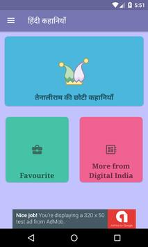 Tenali Rama Stories -  तेनालीराम कहानी poster
