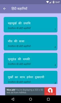 Tenali Rama Stories -  तेनालीराम कहानी screenshot 1