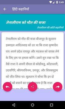 Tenali Rama Stories -  तेनालीराम कहानी screenshot 2