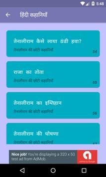 Tenali Rama Stories -  तेनालीराम कहानी screenshot 4