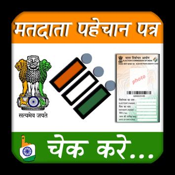 Voter ID Search INDIA poster