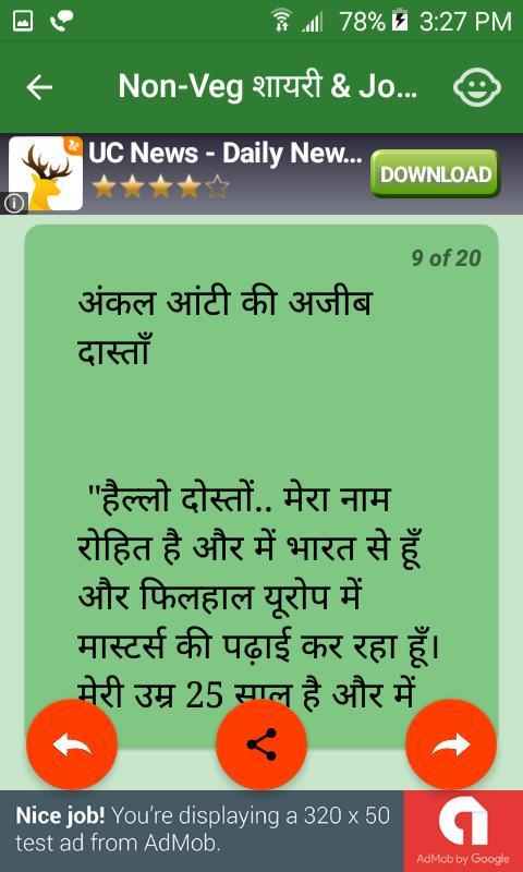 Hindi SMS - Funny SMS, Love SMS, Jija Sali SMS, Jokes SMS ...