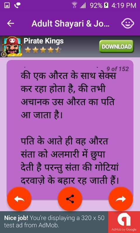 Non-Veg Adult Hindi Shayari And Jokes For Android - Apk -8387