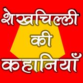 Shekh Chilli Stories - शेखचिल्ली कहानी icon