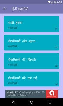 Shekh Chilli Stories - शेखचिल्ली कहानी screenshot 3