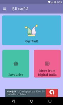 Shekh Chilli Stories - शेखचिल्ली कहानी poster
