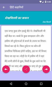Shekh Chilli Stories - शेखचिल्ली कहानी screenshot 1