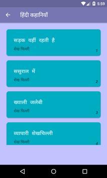 Shekh Chilli Stories - शेखचिल्ली कहानी screenshot 2
