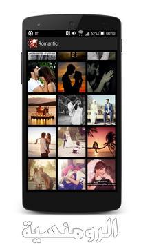 صور حب متنوعة apk screenshot