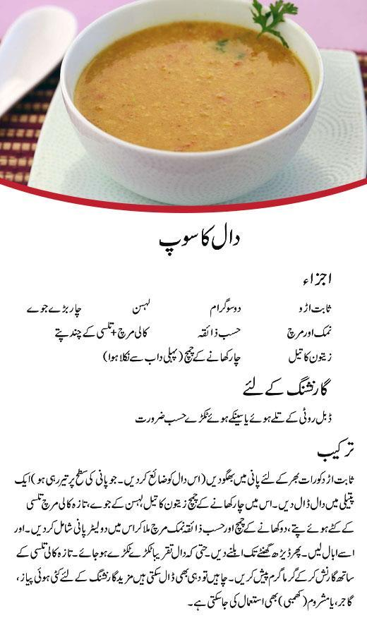 Soup Recipes Urdu For Android Apk Download