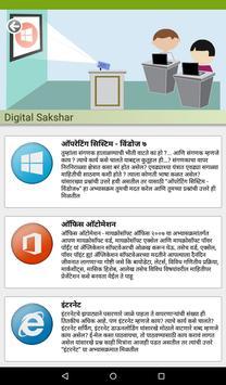 Digital Sakshar apk screenshot
