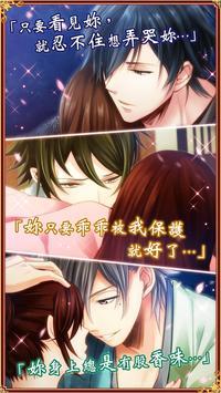 新章美男大奧 逆後宮浪漫譚 apk screenshot