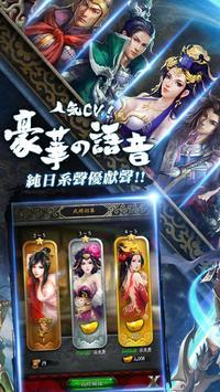 蒼龍三國志-名將連攜策略手遊 apk screenshot