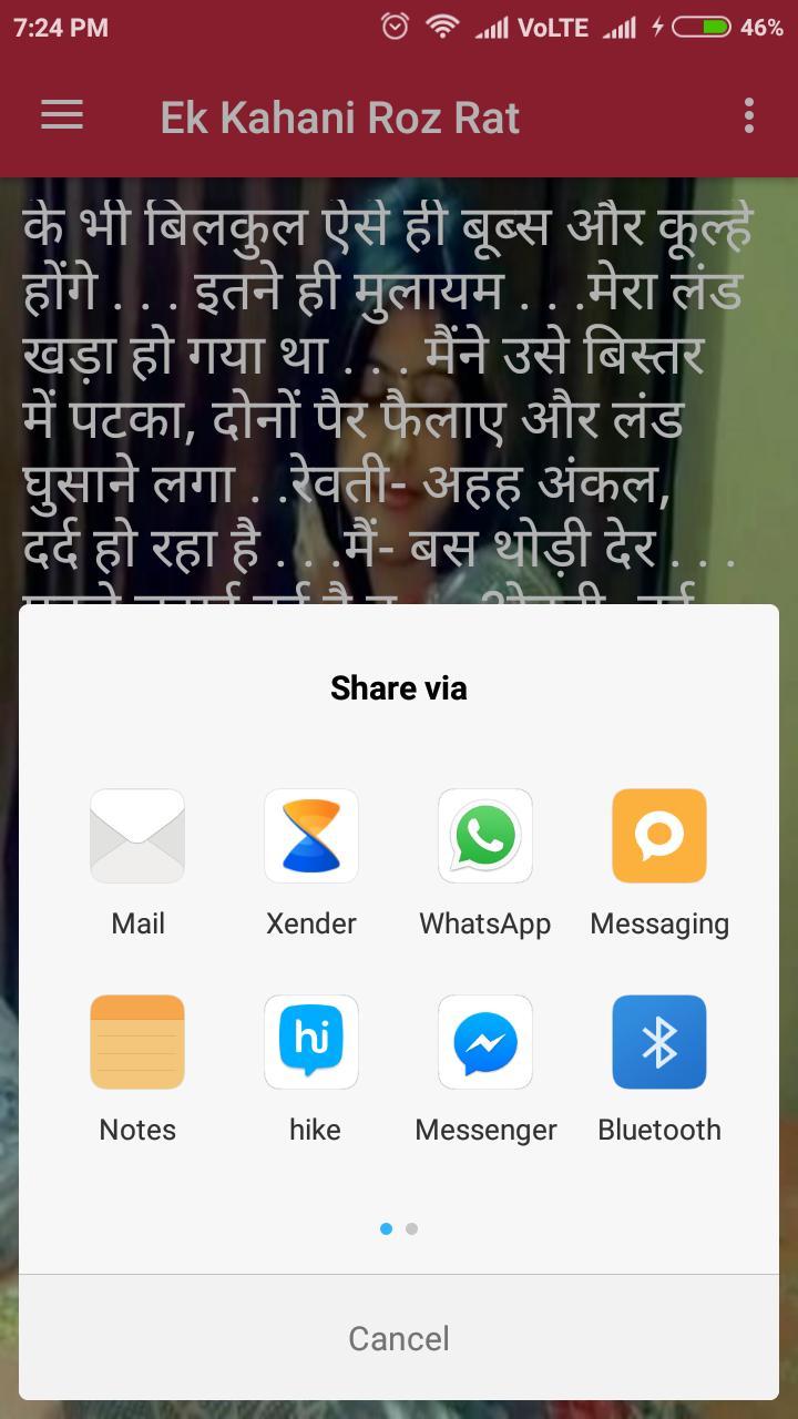 Roj Rat Nai Kahani - 2017 for Android - APK Download