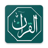 Listen to the Quran icon