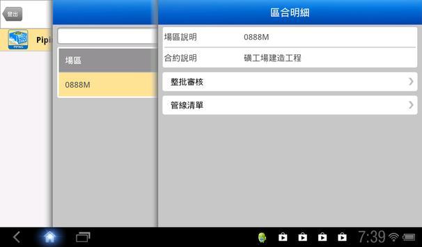 CTCI-Mobile screenshot 1