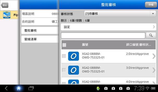 CTCI-Mobile screenshot 2