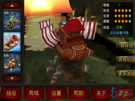 海盗英雄3D apk screenshot