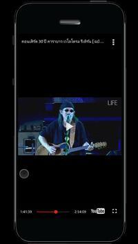 ฟังเพลงเพื่อชีวิตตลอดกาล apk screenshot