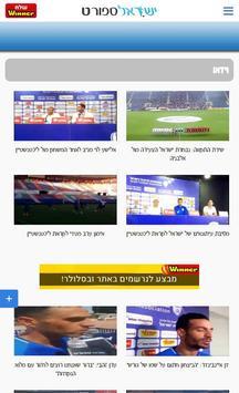 iSport screenshot 5