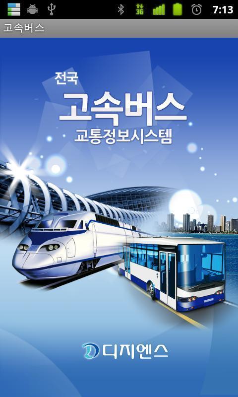고속버스(무료예매) poster