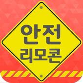 안전TV 리모콘 icon